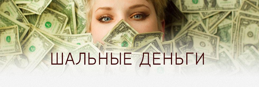 смотреть фильм шальные деньги 2020 онлайн бесплатно в хорошем качестве