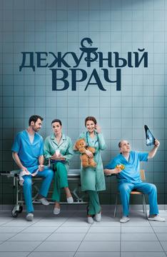 Дежурный врач (На украинском языке)