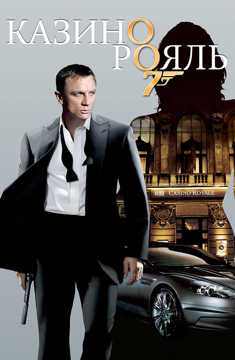 Фильмы казино рояль 007 онлайн казино бесплатные деньги на
