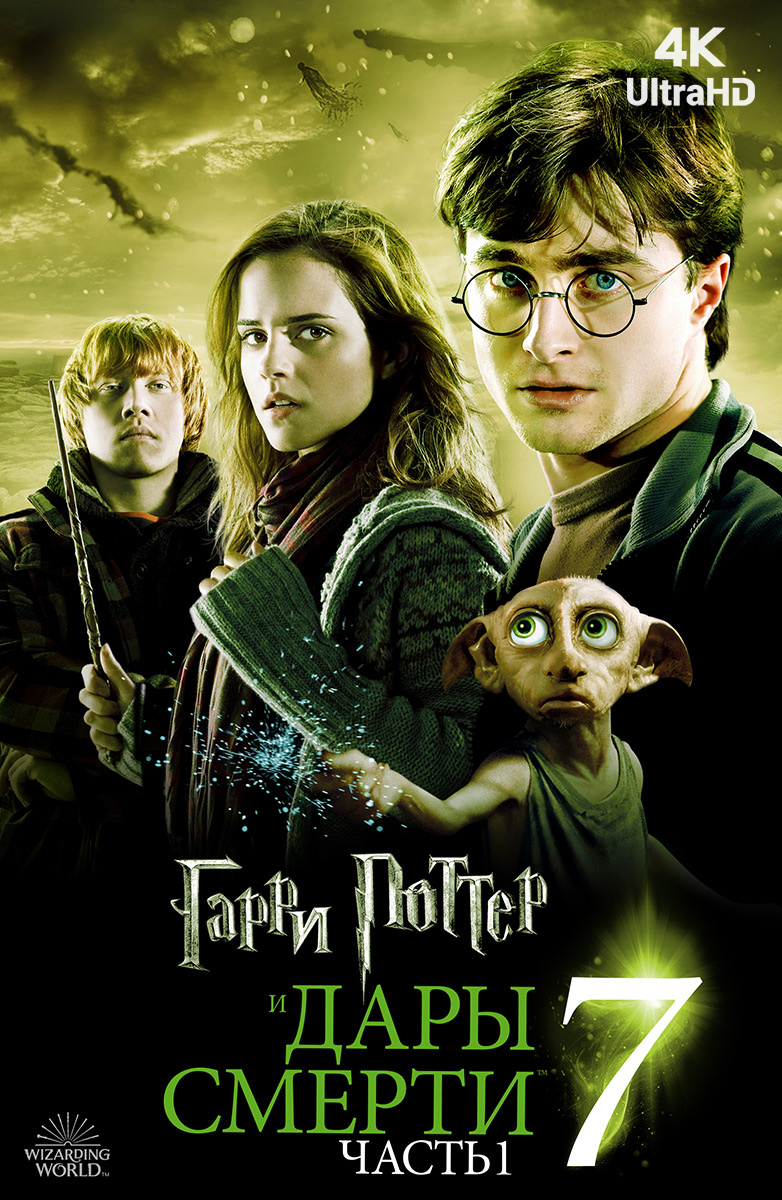 Фильм [4k] Гарри Поттер и Дары Смерти: Часть I (2010 ...