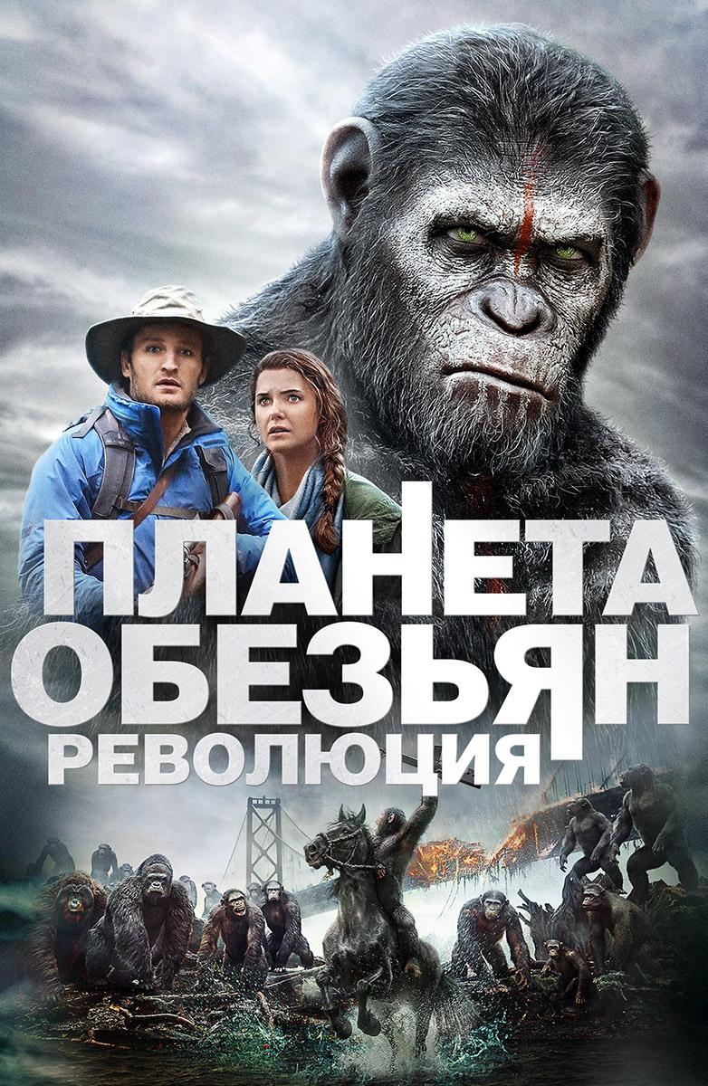 кино онлайн hd планета обезьян революция