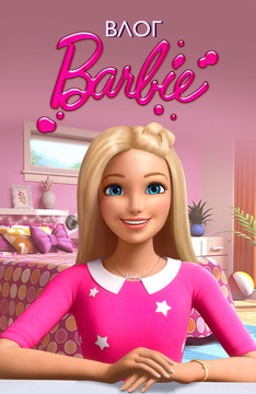 Влог Барби