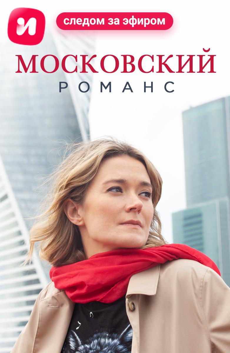 ivi-moskovskij-romans