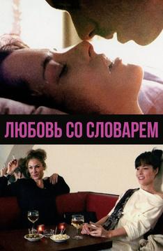 Смотреть фильм любовь и секс содержания