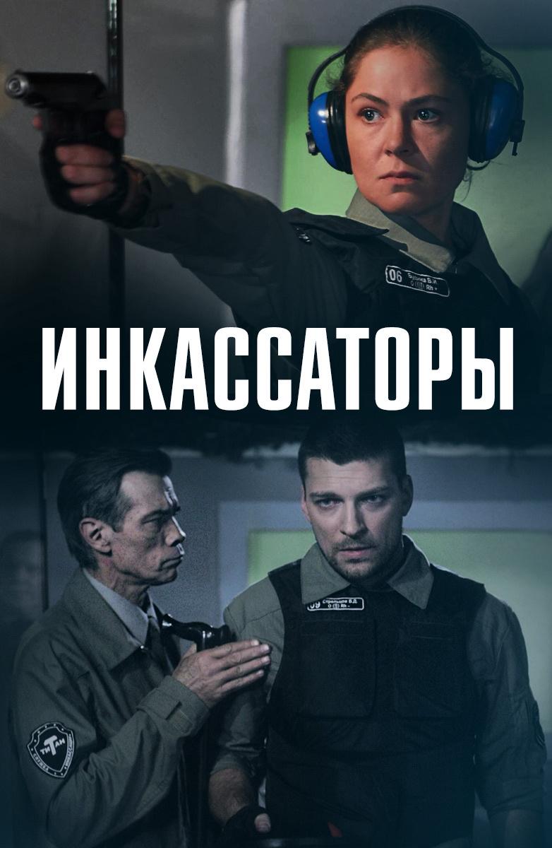 Инкассаторы