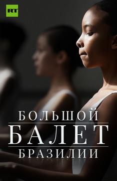 Большой балет Бразилии