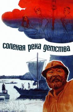 Соленая река детства (на казахском языке)