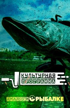 Диалоги о рыбалке. Культурная программа