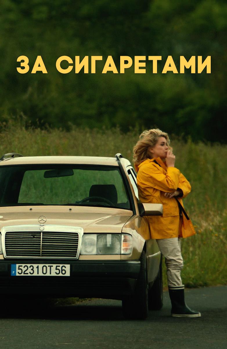 за сигаретами смотреть онлайн на русском языке