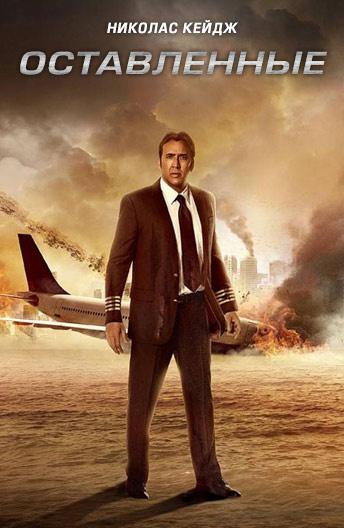 фильмы авиакатастрофы смотреть онлайн художественные