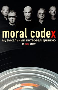 Моральный кодекс: Музыкальный интервал длиною в 30 лет