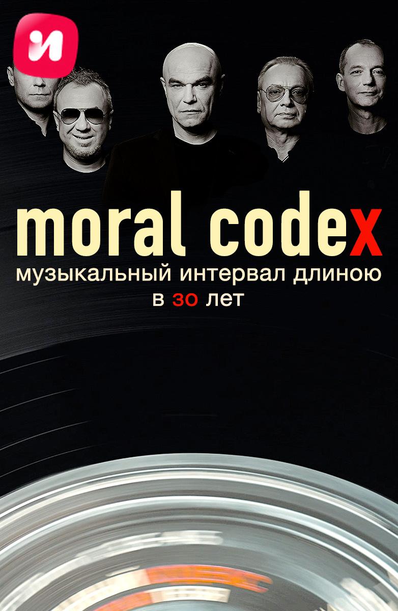 ivi-moral-codex-muzykalnyj-interval-dlinou-v-30-let