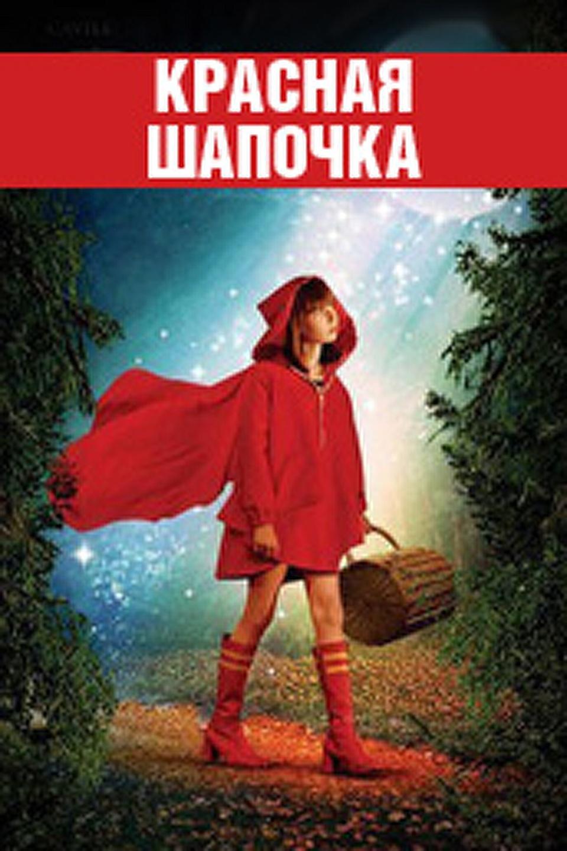 Красная Шапочка Порно Фильм Без