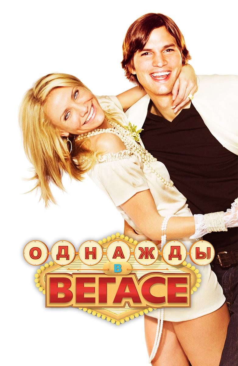 Фильм Однажды в Вегасе (2008) смотреть онлайн в хорошем HD ...  Однажды в Вегасе