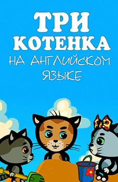 Три котенка (на английском языке)