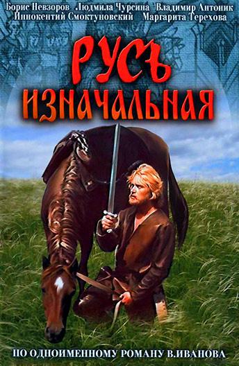 русь изначальная фильм 1986 википедия