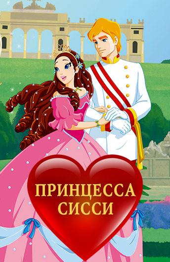 Смотреть фильмы онлайн принцесса сиси