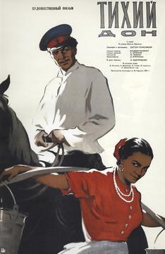 Тихий Дон (1957)