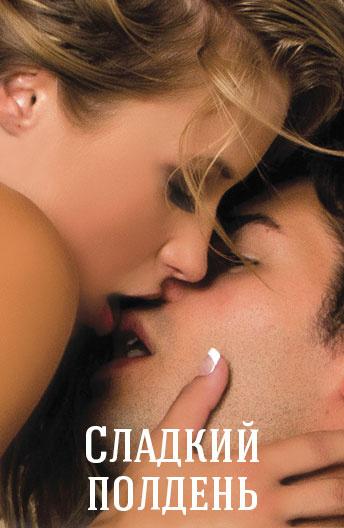 Кино драма эротика смотреть онлайн сладкий секс и любовь