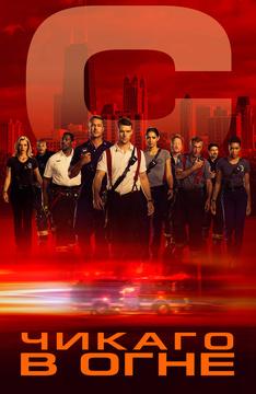 Чикаго в огне