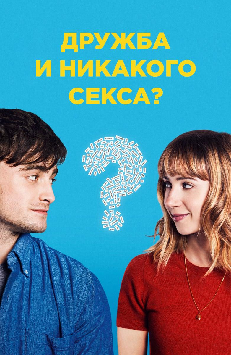 Секс по дружбе русский постер