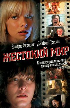 Интересные фильмы жестокий секс