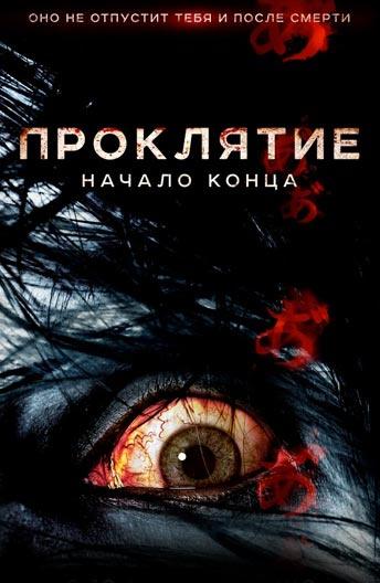 Страшные фильмы ужасов