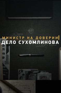 Министр на доверии. Дело Сухомлинова
