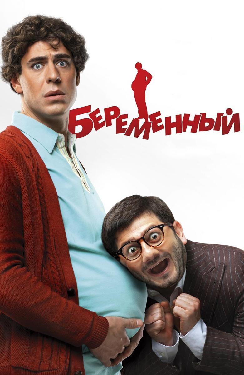Онлайн Фильмы Беременные