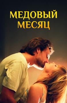 Медовый месяц (2 серии)