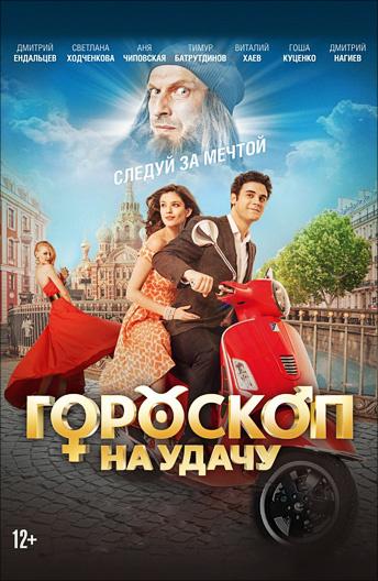 Фильм русская камедия с элементами эротики онлайн бесплатно фото 320-694