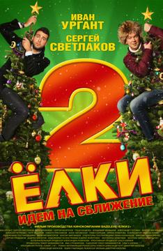 Елки2