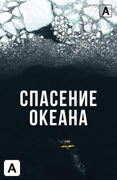 Спасение океана