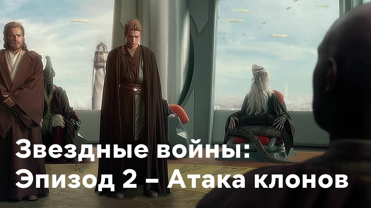 Просто Звездные Войны, Ч.1.