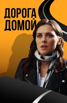 Дорога домой (2019)