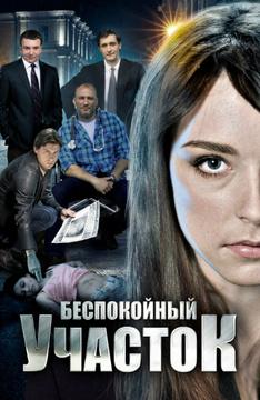 Консультант 2 сезон фильм 2018 смотреть все серии подряд