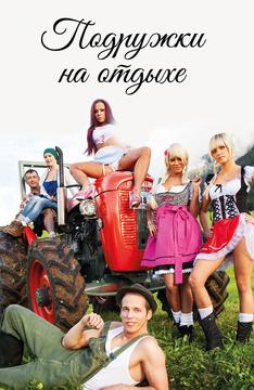 Немецкие эротика фильм — 14