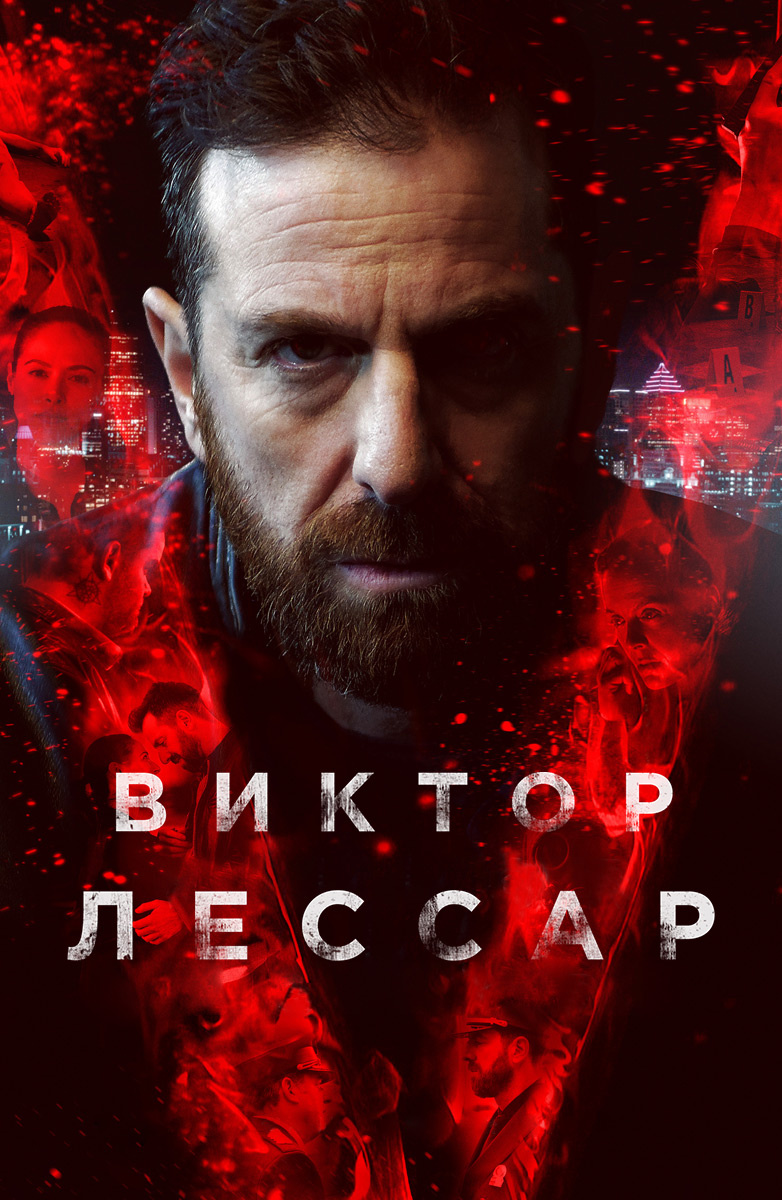 Виктор Лессар 1-3 сезон