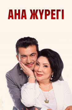 Сердце матери (на казахском языке)