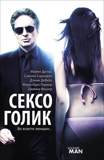 Фильм о сексоголике