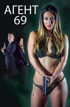 Агент 69