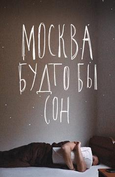 Москва будто бы сон (с английскими субтитрами)