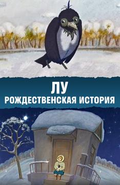Лу. Рождественская история