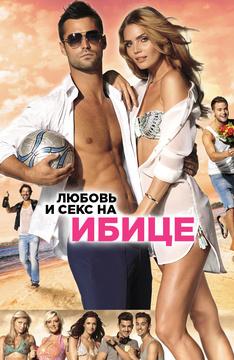 Романтические фильмы о любви исекс