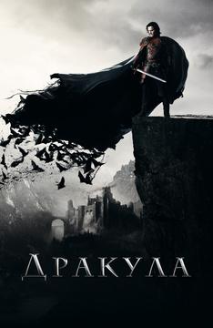 Трейлер Дракула: Фрагмент смотреть онлайн бесплатно Poster