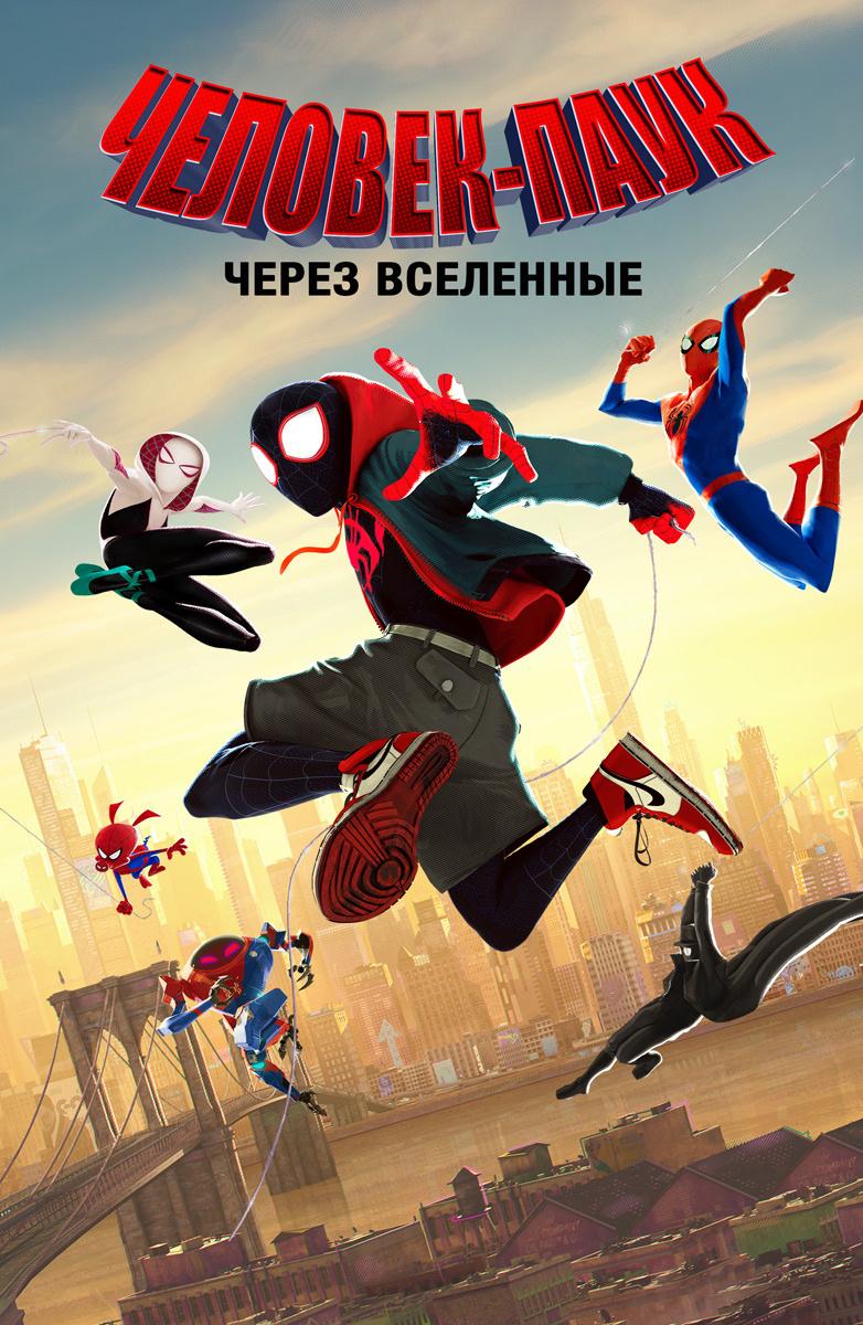 Мультфильм Человек-паук: Через вселенные (2018) смотреть ...