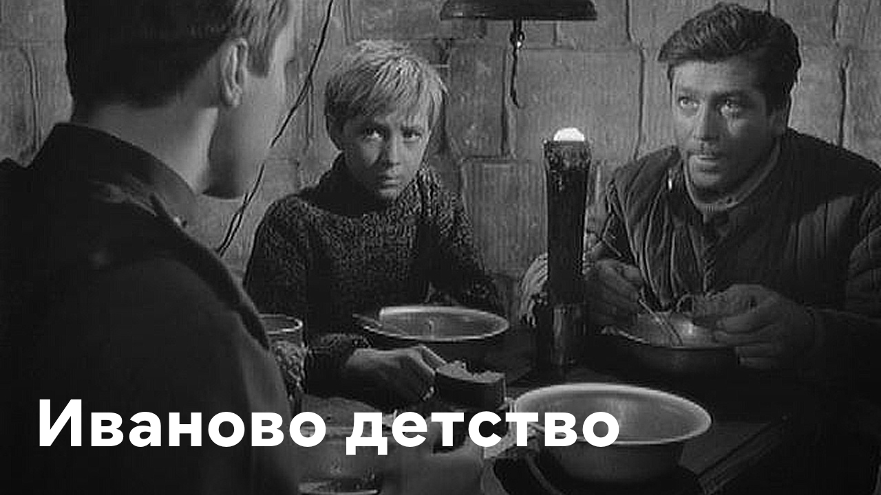 Фильм Иваново детство (1962) смотреть онлайн бесплатно в хорошем HD 1080 / 720 качестве