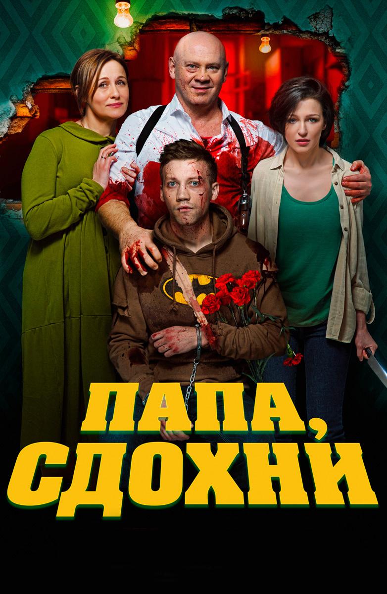 кино hd смотреть онлайн россия