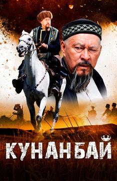 Кунанбай (на казахском языке с русскими субтитрами)