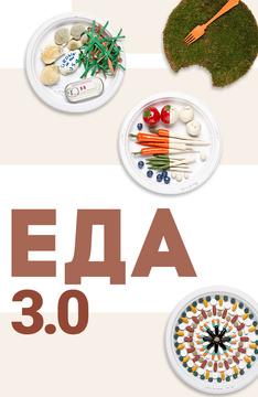 ЕДА 3.0
